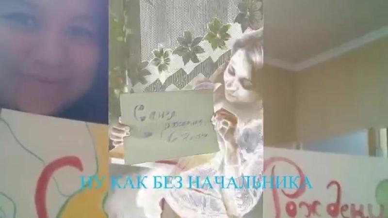 [v-s.mobi]Шок18 С днем рождения Настя.mp4
