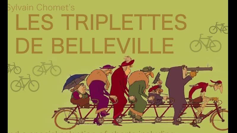 Les triplettes de Belleville \ Трио из Бельвилля (2003) Sylvain Chomet \ Сильвен Шоме. Франция, Бельгия, Канада