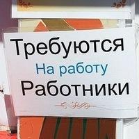 Работа ялта севастополь