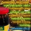 Интернет-магазин Сoncentrates.com.ua