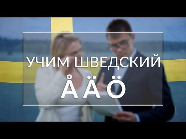 Язык изучение Шведского: учим языки с нуля: важные буквы!