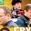 Груз 2013 смотреть онлайн русский сериал