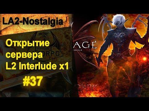 LA2-Nostalgia [Interlude x1] / ОТКРЫТИЕ было 08.06.2018 / Стрим 37