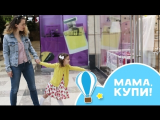 МАМА, КУПИ! Как реагировать на требования детеи Любящие мамы
