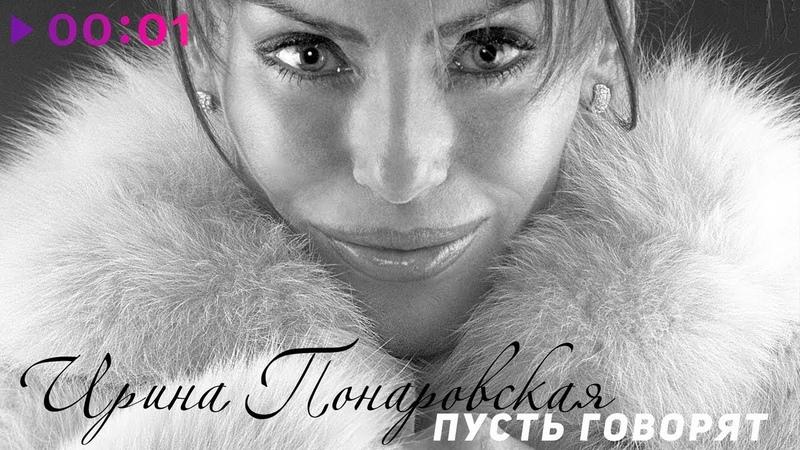 Ирина Понаровская - Пусть говорят   Official Audio   2018