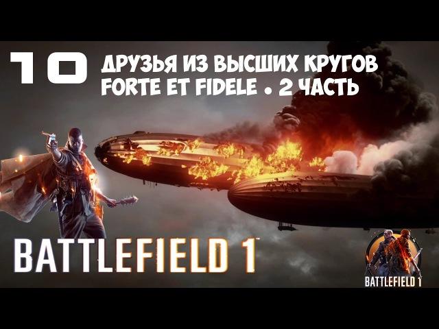 Battlefield 1 ● Прохождение 10 ● Друзья из высших кругов ● FORTE ET FIDELE ● 2 часть » Freewka.com - Смотреть онлайн в хорощем качестве