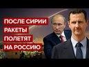 После Сирии ракеты полетят на Россию