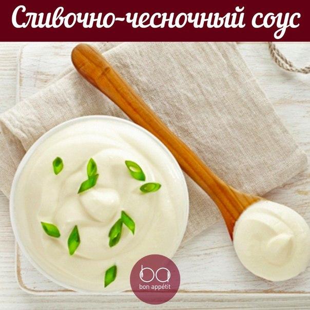 Сливочные соусы рецепты в домашних условиях