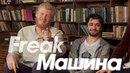 Секс с Русланом Белым, Собака Путина, Отмороженный вДудь/ FreakМашина 6