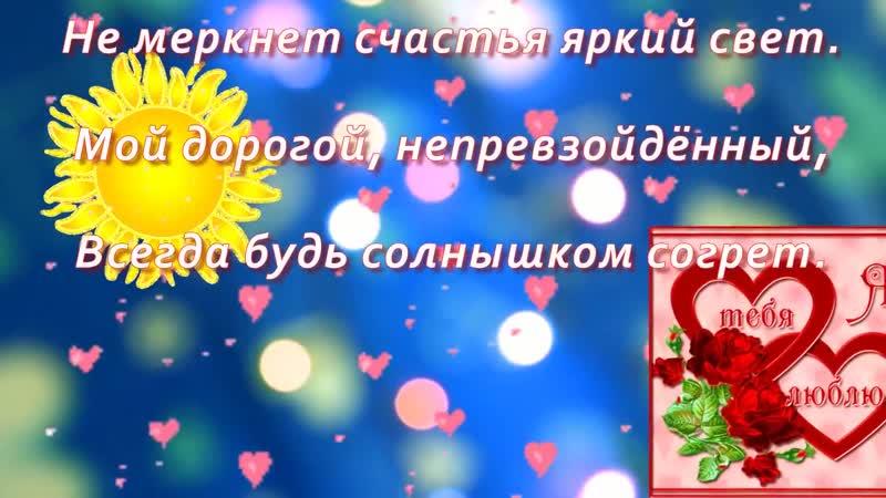 [v-s.mobi]Поздравления мужу с днем рождения трогательные до слез.mp4