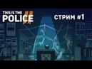 Прохождение This Is the Police 2 [ 1] Джек Бойд вернулся!