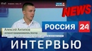 Интервью Алексея Антипова на РОССИЯ 24 Криптовалюты и Блокчейн