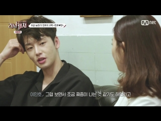 Love catcher 180829 episode 8