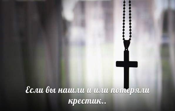 Если вы нашли или потеряли крестик...