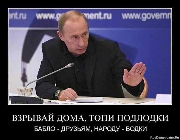 Путин требует совместного празднования с Украиной годовщины освобождения от фашистов - Цензор.НЕТ 4352