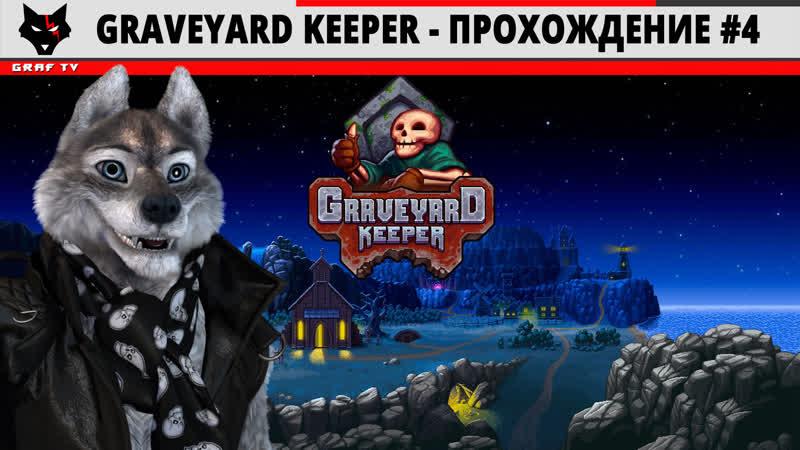 Graveyard Keeper - Прохождение 4
