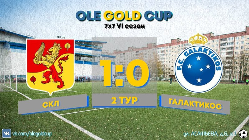 Ole Gold Cup 7x7 VI сезон. 2 ТУР. СКЛ - ГАЛАКТИКОС
