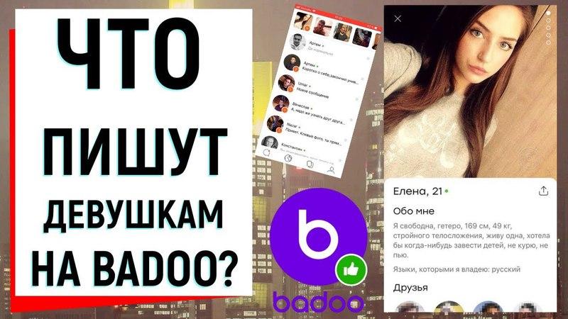 Что пишут девушкам на Badoo