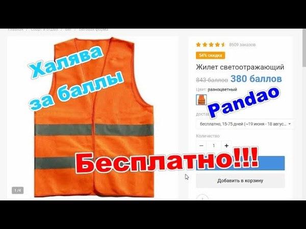 Pandao Бесплатные товары за БАЛЛЫ Халява от Pandao ХАЛЯВА ЗА БАЛЛЫ
