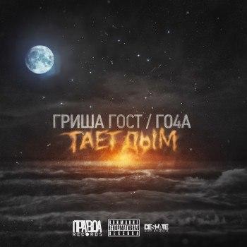 Гриша Гост & Го4а - Тает Дым (2014)