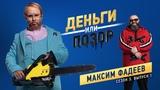 Деньги или Позор. Максим Фадеев. Сезон 3. Выпуск №1. (23.07.18г.)