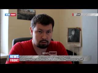 Загнанный в угол Порошенко теперь особо опасен для Донбасса – политолог из ЛНР.