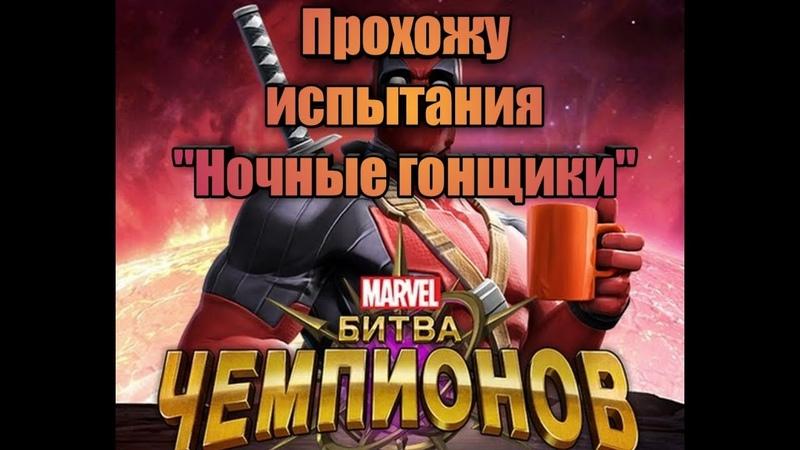 Marvel Битва чемпионов Прохожу испытания Ночные гонщики часть1 лестница1