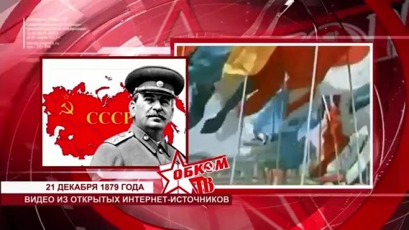 достижения Сталинской эпохи