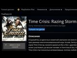 Игра Time Crisis Razing Storm или пополнение коллекции дисков для моей PS3.