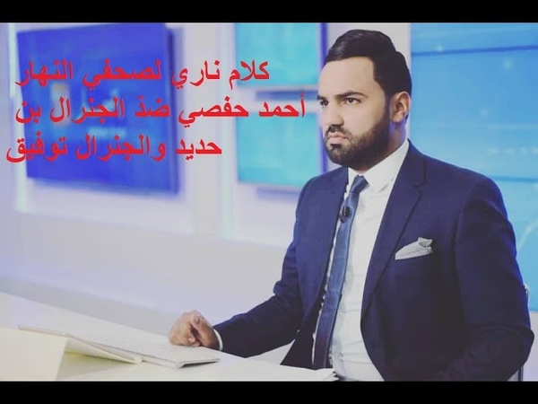 كلام ناري لصحفي النهار أحمد حفصي ضدّ الجنر1
