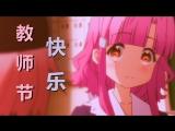 【Gakkou Gurashi】 慈姐教师节快乐!哈哈终于抓到你了