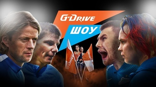«G-Drive Шоу» #2: Аршавин и Тимощук в игре!