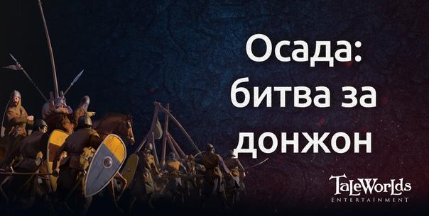 Mount & Blade 2 II: Bannerlord. Блог Разработчиков 98. Осада: Битва за донжон