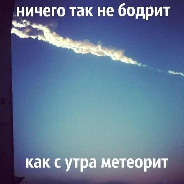 Шутки про Челябинск и метеорит