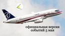 Sukhoi Superjet 100 в Шереметьево - заключение экспертов. Протесты в Екатеринбурге