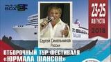 Сергей Синельников участник отборочного тура Юрмала Шансон 2018