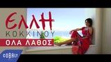 Έλλη Κοκκίνου - Όλα Λάθος (Official Video)