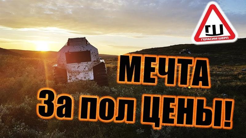 Кит комплект ВЕЗДЕХОДа за ПОЛ ЦЕНЫ своими руками Дешевле не будет! ч3