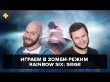 Фогеймер-стрим (07.03.18). Алексей Макаренков и Антон Белый играют в Rainbow Six: Siege