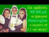 Как заработать 400 000 руб. на франшизе MarketingTime и окупить её в 1-ый месяц?  Артем Попов и Дмитрий Борисов отзывы.