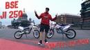 Обзор мотоцикла BSE J1 250 Limited Edition