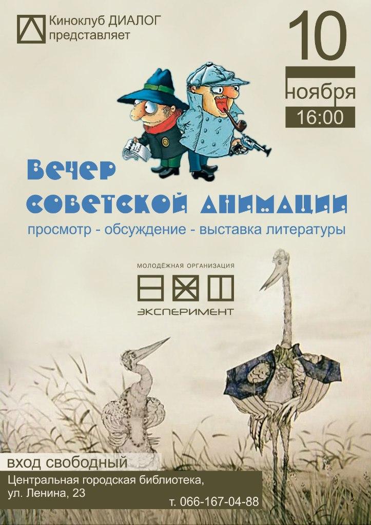 """Вечер советской анимации в киноклубе """"Диалог"""""""