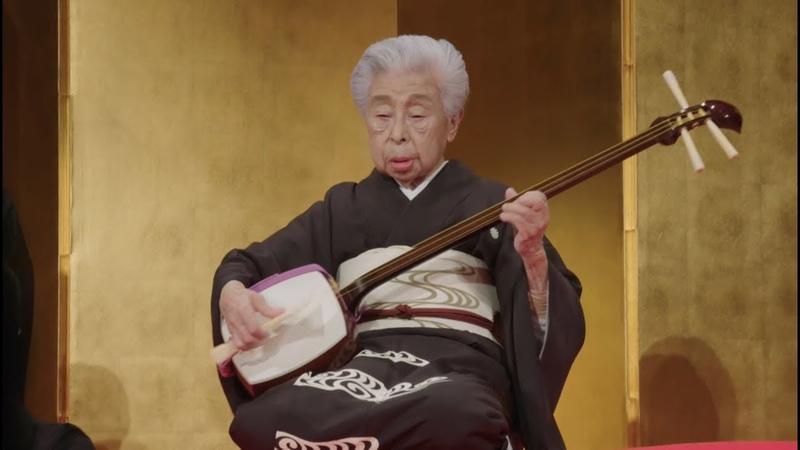 【ロングバージョン】104歳の長唄三味線奏者・杵屋響泉が奏でる圧倒的12