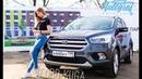 Ford Kuga 2017.Новое или хорошо забытое? Autograf