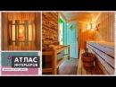 Внутренняя отделка бани и сауны Идеи интерьер бани внутри и дизайн сауны