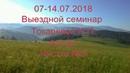 07 14 07 2018 Выездной семинар Токаревой Н П Алтай Чистка №3