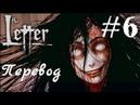 Визуальные новеллы на русском The Letter - Horror Visual Novel Письмо Прохождение 6