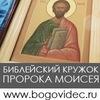 Библейский кружок пророка Моисея