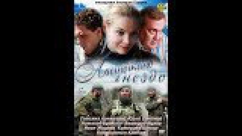 Сериал Ласточкино гнездо 1 2 3 серия Остросюжетная мелодрама