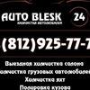 Выездная химчистка автомобилей AutoBlesk 24